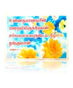 He that dwelleth in the secret place of the most High shall abide under the shadow of the Almighty. (Tamil) - Lamination Poster