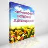 Vaakuthatham panninavar unmaiullavar