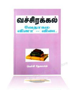 Vachirakkal Vedhagama Vina Vidai (Tamil)