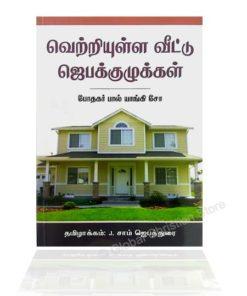 Vettriulla veetu Jeba Kullukkall (Tamil)
