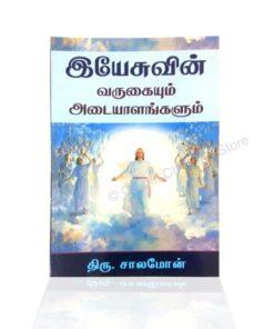 Yesuvin Varugaiyum Adaiyalangalum (Tamil)