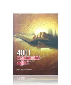 4001 Bible Quiz