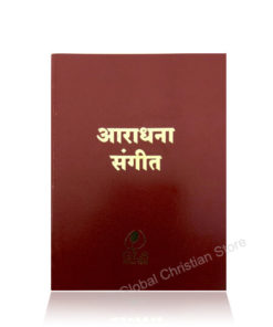 Aaradhna Sangeet (Song Book)