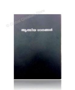 Athmeeya Ganangal (Slim E/M) - Spititual Hymns