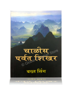 Chalees Parvat Shikhar - Forty Mountain Peaks