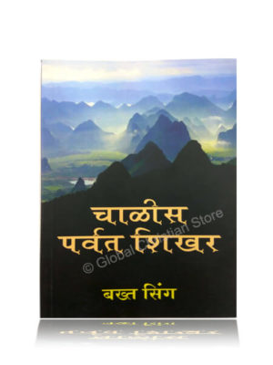 Chalees Parvat Shikhar - Forty Mountain Peaks