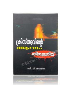 Christhuvinte Aaram Thirumurivu