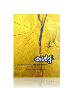 Cult Durupadesa Sanghadanakal
