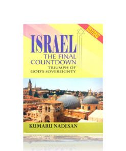 Israel - The Final Countdown  -HB