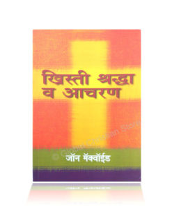 Knowing and Doing - Marathi