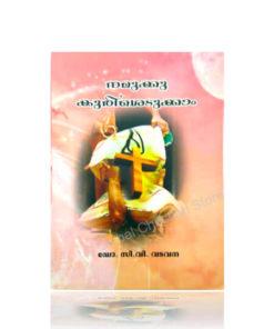 Nammukku Kurishedukkaam