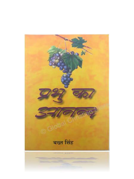Prabhu Ka Anand