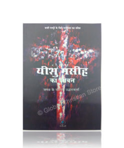 The Life of Jesus Christ - Hindi