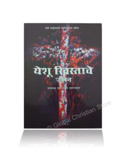 The Life of Jesus Christ - Marathi