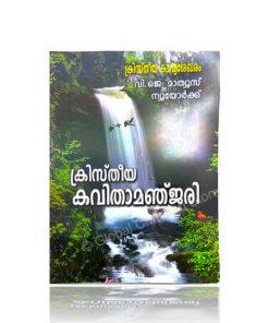 kristheeya Kavithaa Manjari (Collection of Poems)