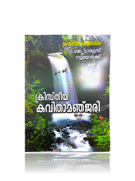kristheeya Kavithaa Manjari (Collection of Poems)