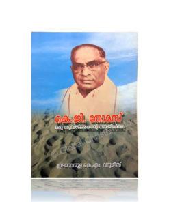 K G THOMAS (oru Suvisheshakante  Dhanya Jeevitham)